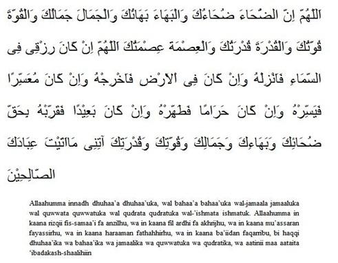 ada satu doa yang dibaca saat sholat dhuha yaitu doa saat sholat dhuha ...
